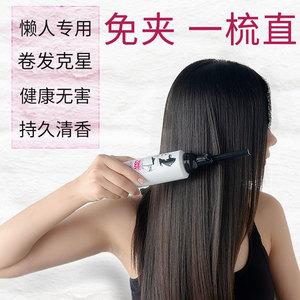 领10元券购买直发膏免夹软化头发柔顺剂免拉持久