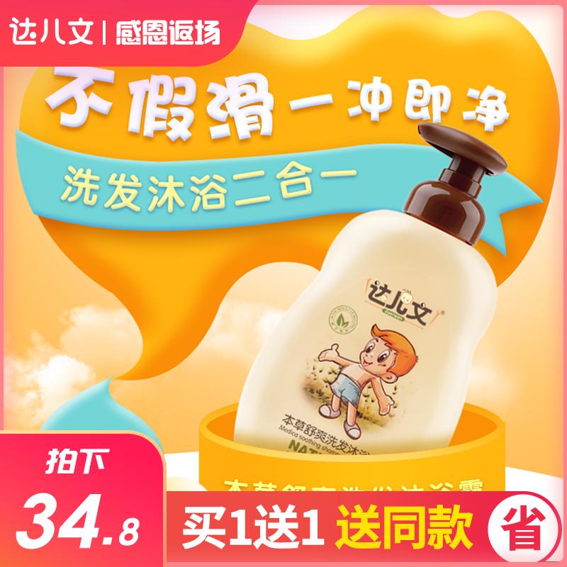 达儿文婴儿童沐浴露2合1宝宝洗发水