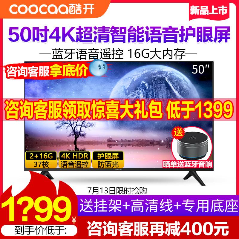 55平板液晶彩电wifi高清语音智能网络4K英寸电视机50S3创维酷开