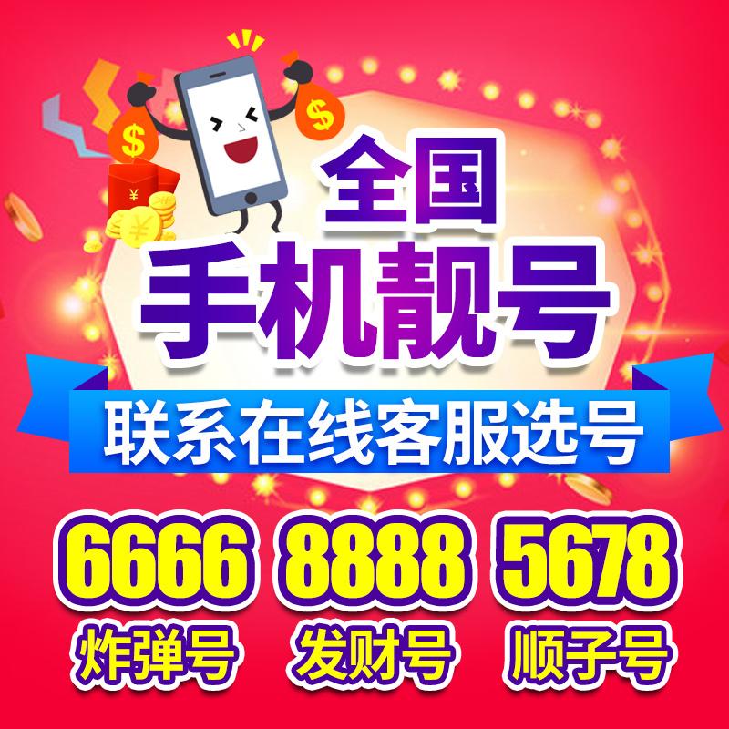 手机号码卡靓号电信电话卡全国通用大王流量选连本地亮好号上网纯券后100.00元