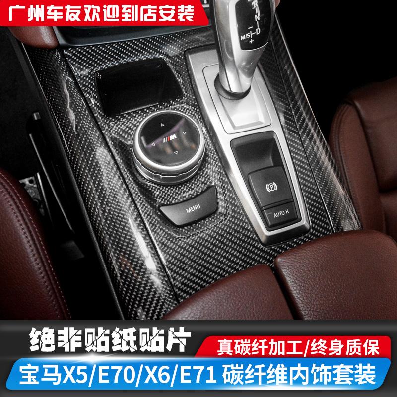 适用于宝马X5/E70/X6/E71 碳纤维内饰改装 中控出风口车门装饰条