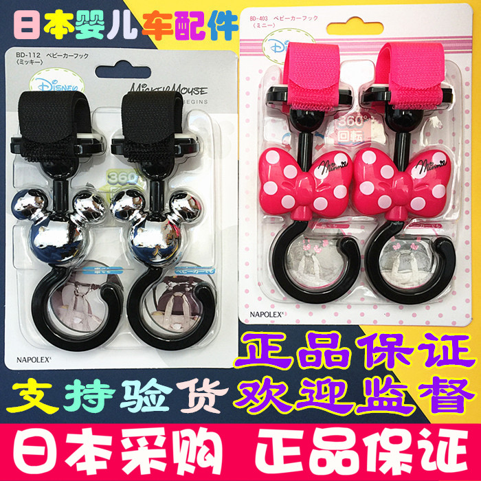 日本迪士尼麵包超人手推車米奇嬰兒車掛鉤杯架托被夾子玩具夾遮陽