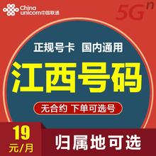 江西景德镇萍乡新余赣州鹰潭联通卡4G手机电话号码 卡低月租大王卡