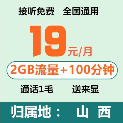 10月17日最新优惠山西运城朔州4g手机号码办理手表卡