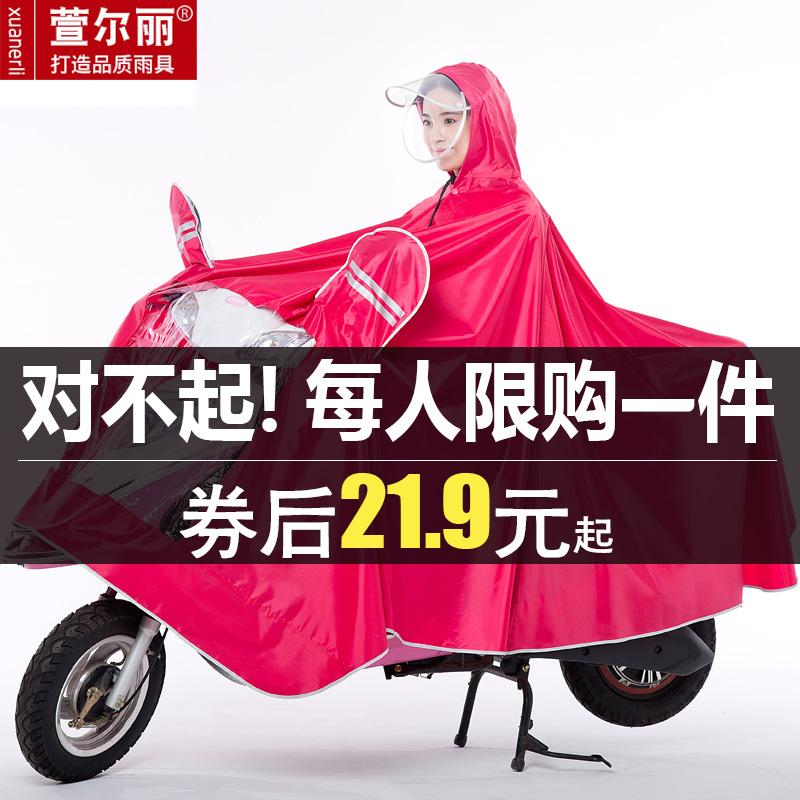 雨衣电动摩托车雨衣电瓶车成人自行车骑行男女士加大加厚雨披