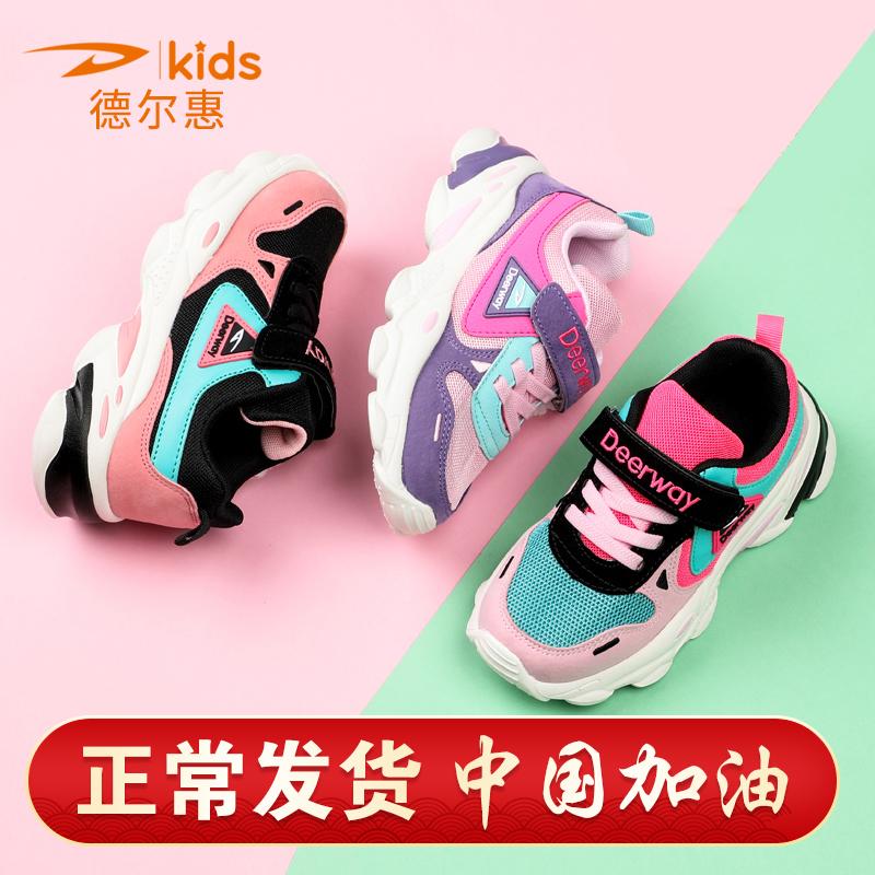 德爾惠童鞋兒童運動鞋春秋季款網面透氣女孩中大童4-12歲女童鞋子