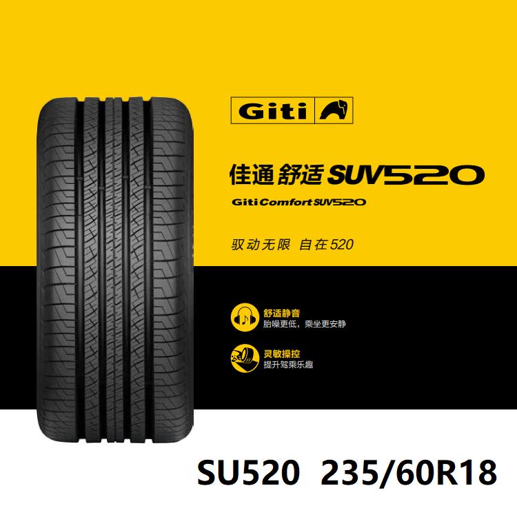 佳通轮胎235/60R18 Comfort SUV520 103H 适配索兰托新胜达哈弗H6