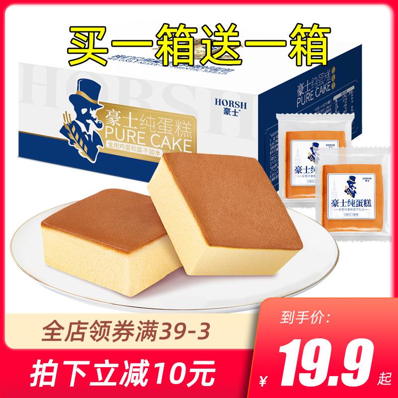 豪士纯蛋糕无水原味整箱土司海绵面包早餐食品营养学生养胃吐司