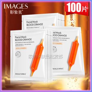 100片形象美正品鲜润补水血橙面膜