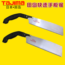 Tajima Day Honda Island saw hand saw woodworking saw knife saw logging saw hand saw fast saw garden saw
