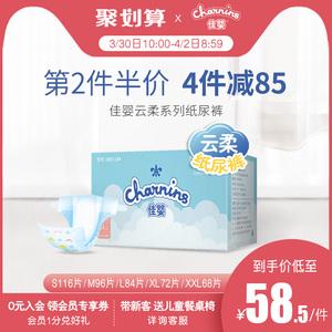 领15元券购买佳婴s m l xl码官方新生云柔纸尿裤