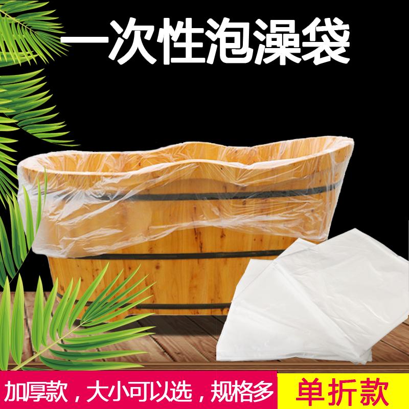 加厚一次性泡澡袋子多尺寸塑料