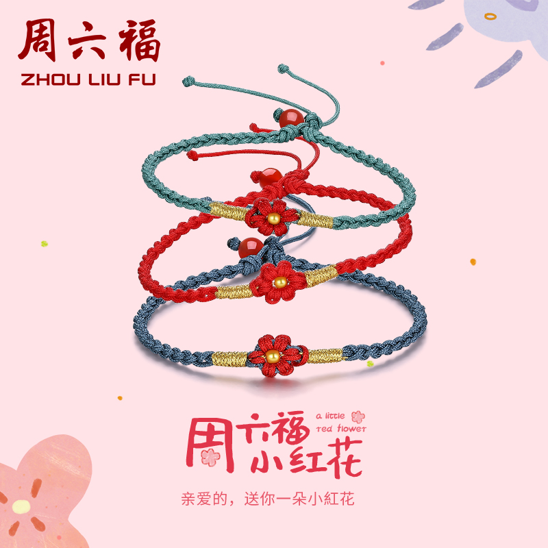 周六福送你一朵小红花黄金珠自编织手绳手链成品手工配饰同款定价