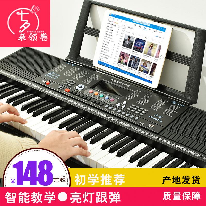 永美智能教学电子琴成人儿童女孩初学者入门61钢琴键多功能专业88