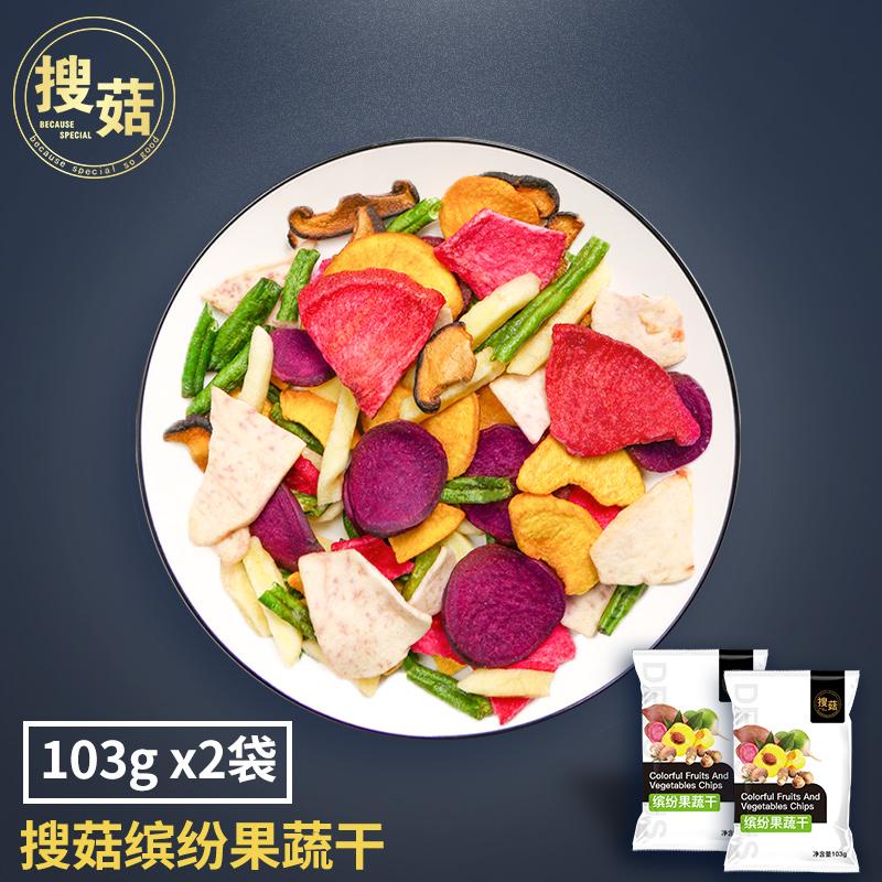 搜菇蔬菜干水果干零食混合装综合果蔬干即食蘑菇香菇脆片103g*2袋