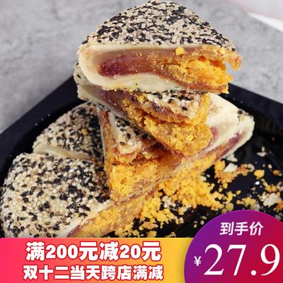 紫薯饼蛋黄板栗饼黑芝麻酥饼手工现做老式网红大月饼一个装500g