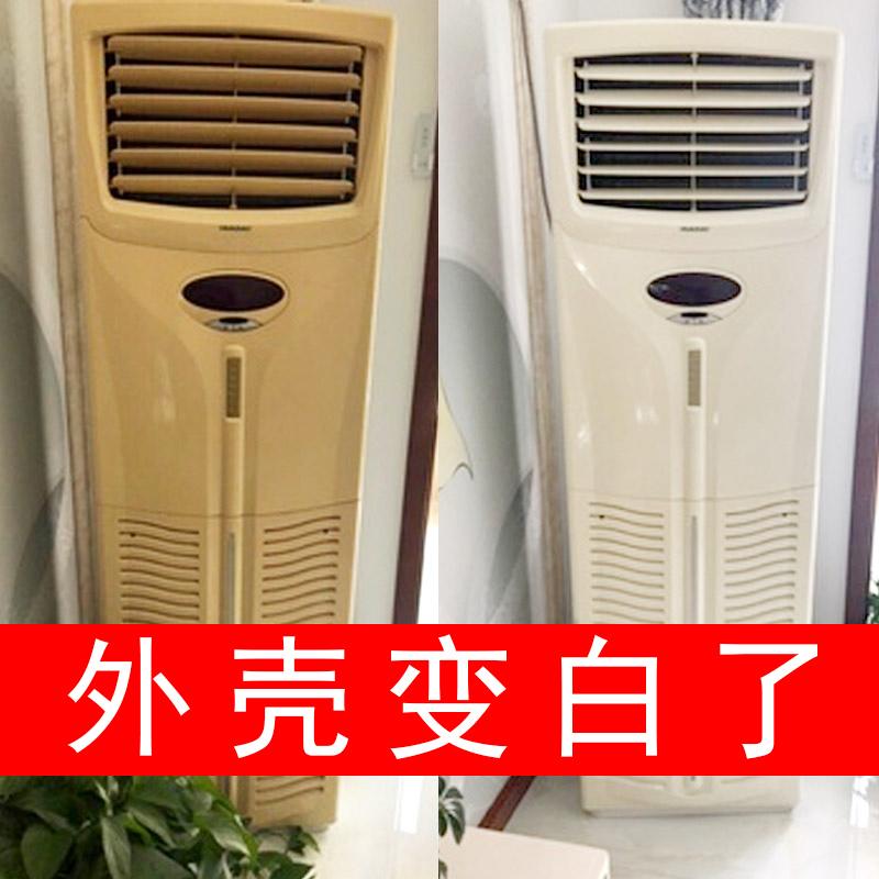 塑料除黄剂空调发黄泛黄翻新剂家电外壳美白清洗剂漂白清洁去黄剂