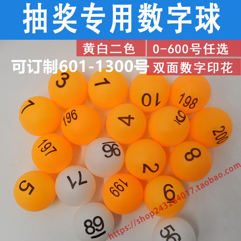Lucky draw, lottery, lottery number, ball, digital table tennis bidding, table tennis can choose the number 0-2000