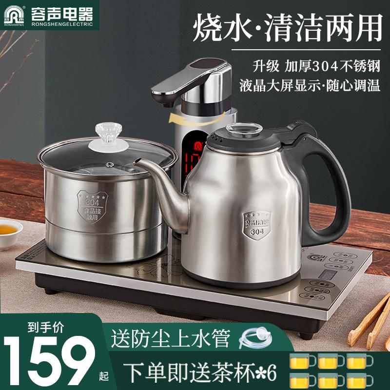 容声全自动上水壶电热烧水家用泡茶