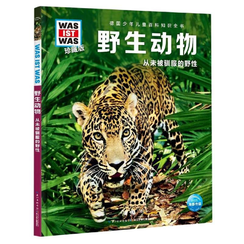 野生动物/什么是什么(珍藏版第4辑) 克里斯廷?帕克斯曼 著 张依妮(传神语联) 译 少儿科普 少儿 长江少年儿童出版社