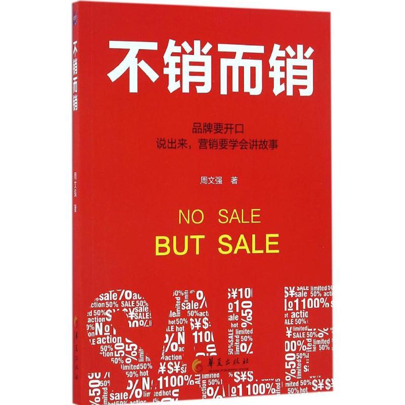 不销而销 周文强 著 市场营销 经管、励志 华夏出版社