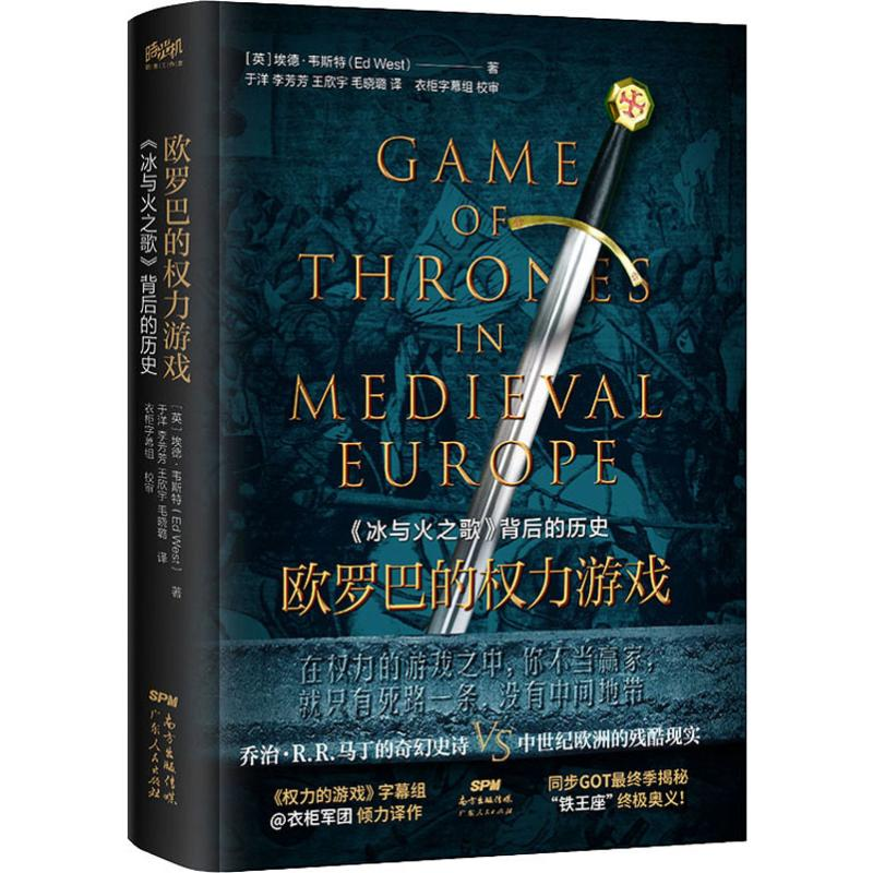 History behind Europas power game song of ice and fire written by ED West translated by Yu Yang et al. Foreign history and Social Sciences Guangdong Peoples Publishing House