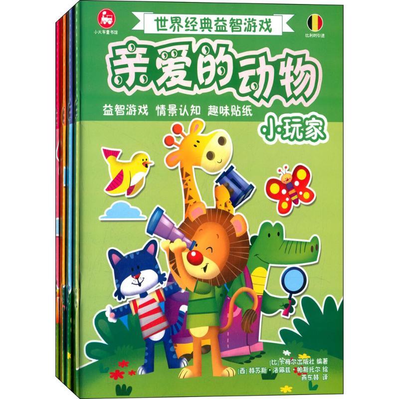 世界经典益智游戏亲爱的动物 卡梅尔出版社 编著;(西)赫苏斯·洛佩兹·帕斯托尔 绘;燕东赫 译 著作 少儿礼品书 少儿