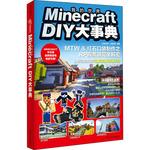 领1元券购买minecraft diy大事典尖端软硬件