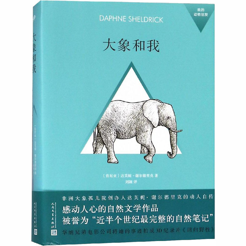 Elephant and me (Kenya) Daphne Sheldrick translated by Liu Ying foreign modern and contemporary literature and literature peoples Literature Publishing House