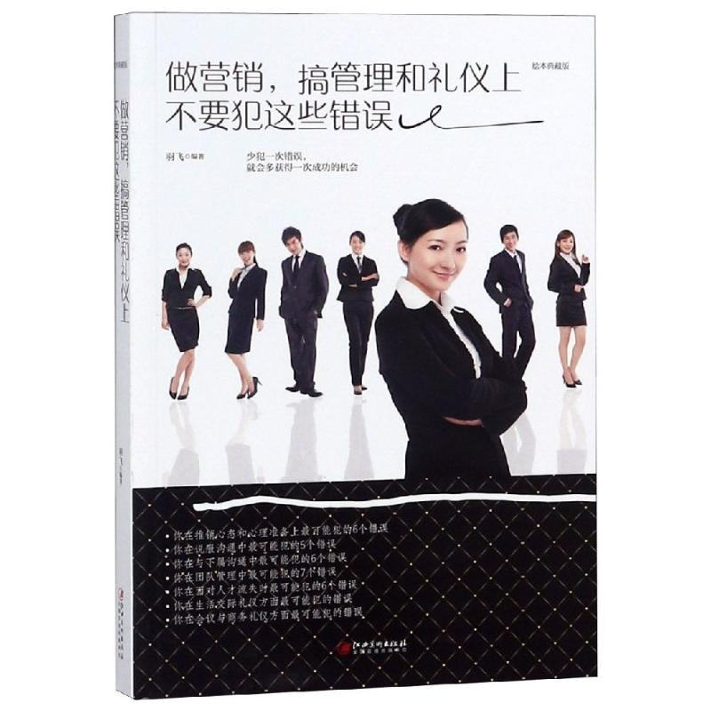 Dont make these mistakes in marketing, management and etiquette. Yu Fei flies to Jiangxi fine arts publishing house