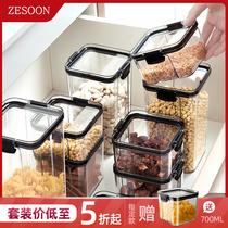 密封罐五谷杂粮厨房收纳食品级透明塑料罐盒子零食干货茶叶储物罐