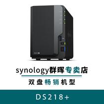 群暉ds218nas存儲主機synology私有掌網絡存儲器局域網2盤位私人云盤個人群輝家庭服務器企業共享硬盤盒家用