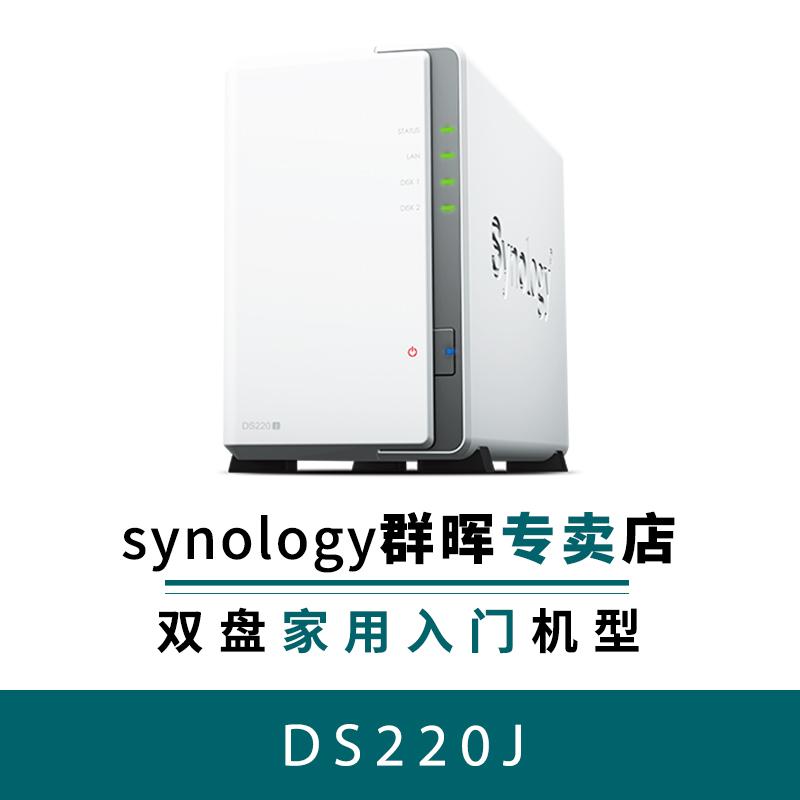 群晖nas主机ds220j synology硬盘盒