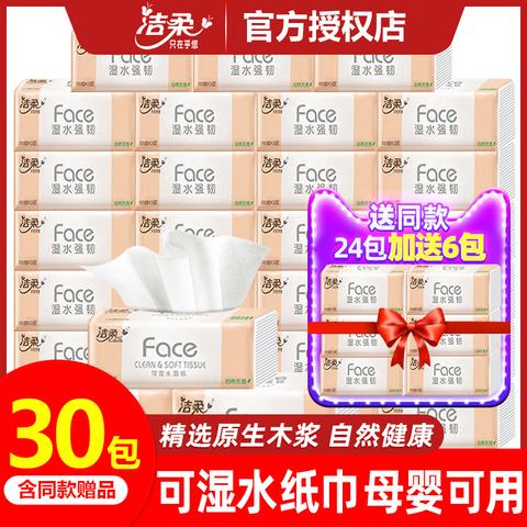 洁柔纸巾抽纸卫生纸整箱大包批发家用face大30包中号实惠装餐巾纸