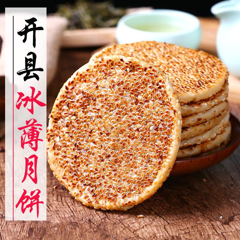 重庆开县冰薄月饼开州特产中秋四川糕点传统老式手工芝麻饼冰糖