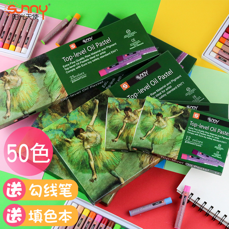 阳光天使重彩油画棒50色36色儿童绘画蜡笔套装24色幼儿粉彩棒画笔