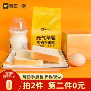榴芒一刻手撕奶香味吐司品代餐面包