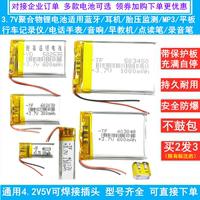 查看3.7v锂电池小聚合物电芯大容量可充电蓝牙耳机行车记录仪胎压监测价格