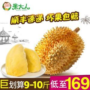 【果大人】泰国进口金枕头榴莲新鲜水果9~10斤1~2个果装随机发