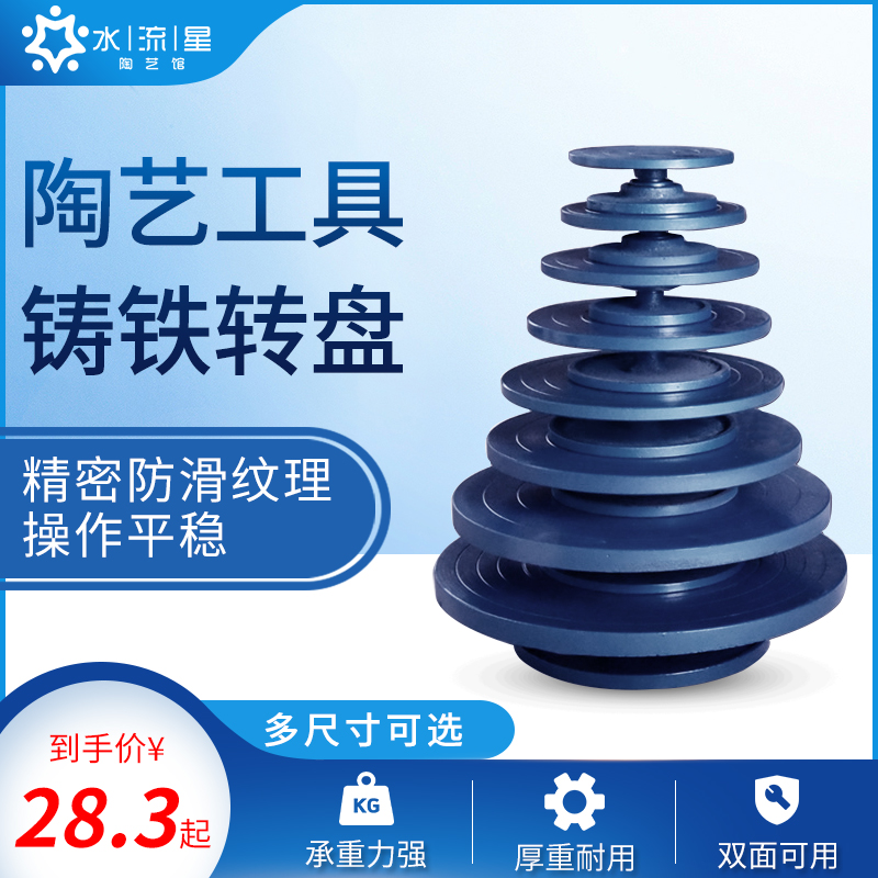 Water meteor ceramic turntable sculpture turntable clay turntable ceramic tool set manual cast iron painting clay sculpture