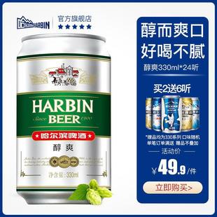 Harbin/哈尔滨啤酒 醇爽330ml*24听 整箱量贩易拉罐促销装