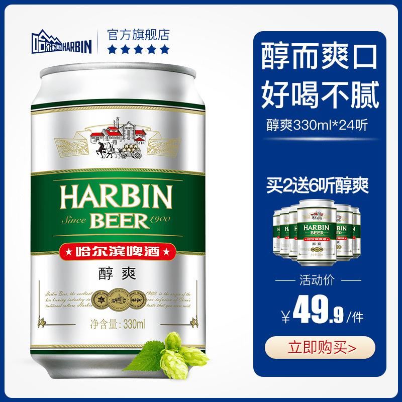 Harbin/哈尔滨啤酒 醇爽330ml*24听 量贩整箱装易拉罐促销