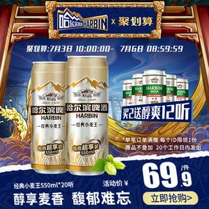 领10元券购买哈尔滨经典小麦王550ml*20听啤酒