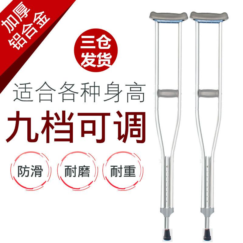 Старики костыль алюминиевых сплавов подмышка поворот Zhang двойной поворот скольжение пожилой инвалид болезнь человек кость сложить один поворот регулируемый помогите силовой привод