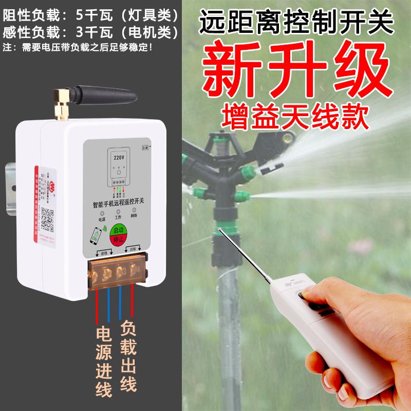 万仟智能远程遥控开关3000米水泵电机遥控器无线控制开关可穿墙