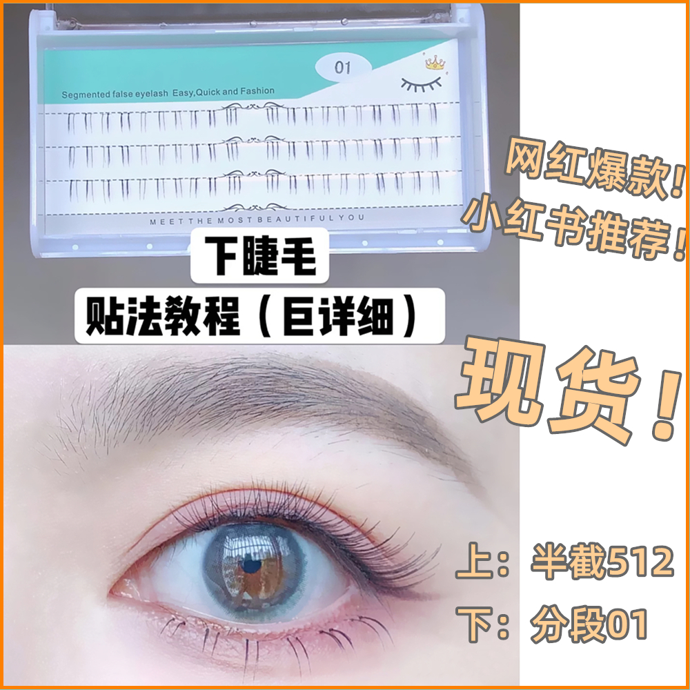 Pineapple sister 01 segmented lower eyelashes have been cut, simple, natural and comfortable sharpening, short tea art makeup