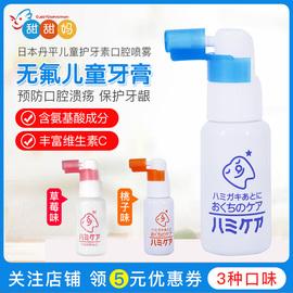 日本丹平 儿童护牙素小孩子防蛀牙可吞咽牙膏宝宝口腔喷雾除口臭