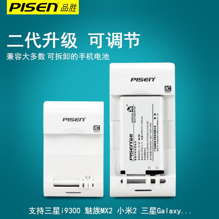 品胜优能充二代 多功能 手机电池插头 座充 快速USB 多能充电器头