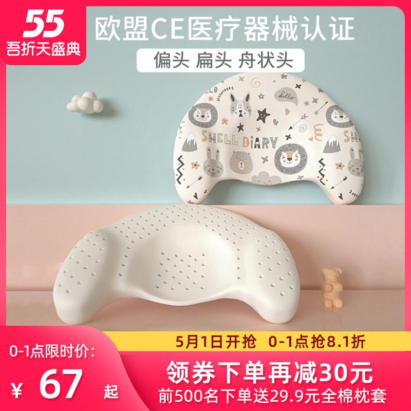 贝壳日记0-1岁防偏头新生婴儿枕头