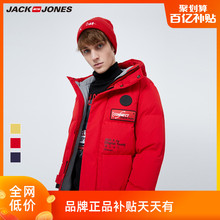 Jack Jones winter 2019 new men's casual sports warm windproof short bread down jacket